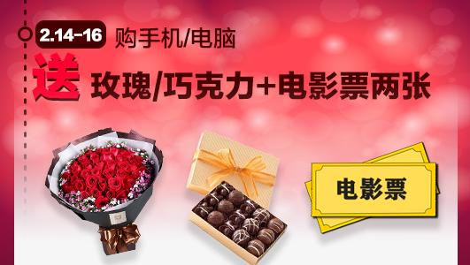 送巧克力玫瑰花电影票